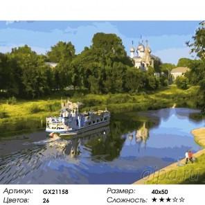 Количество цветов и сложность Катер на реке Раскраска картина по номерам на холсте