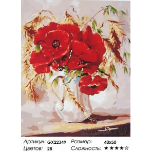 Количество цветов и сложность Маки с пшеницей Раскраска картина по номерам на холсте
