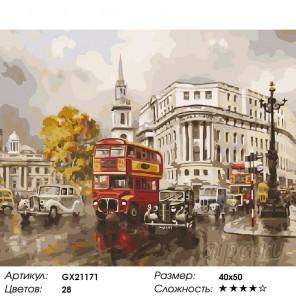 Количество цветов и сложность Старинный Лондон Раскраска картина по номерам на холсте
