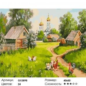Раскраска картина по номерам на холсте Сельский пейзаж Раскраска картина по номерам на холсте