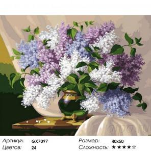 Количество цветов и сложность Дивная сирень Раскраска картина по номерам на холсте