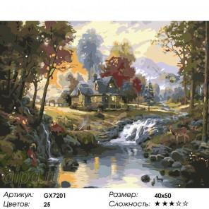Количество цветов и сложность Дом с водопадом Раскраска картина по номерам на холсте