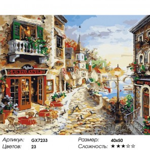 Количество цветов и сложность Приморский бульвар Раскраска картина по номерам на холсте