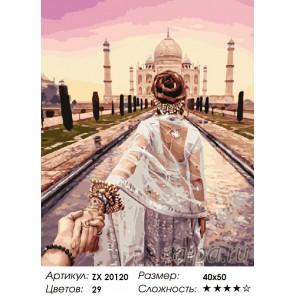Следуй за мной. Тадж-Махал Раскраска картина по номерам на холсте