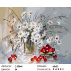 Количество цветов и сложность Ромашки и вишня Раскраска картина по номерам на холсте
