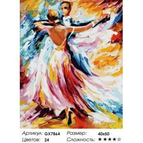 Количество цветов и сложность Красочный вальс Раскраска картина по номерам на холсте