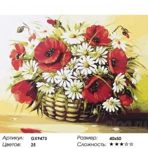 Количество цветов и сложность Корзина с маками Раскраска картина по номерам на холсте