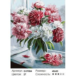 Количество цветов и сложность Пионы на окне Раскраска картина по номерам на холсте