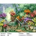 Количество цветов и сложность Велосипед в саду Раскраска картина по номерам на холсте