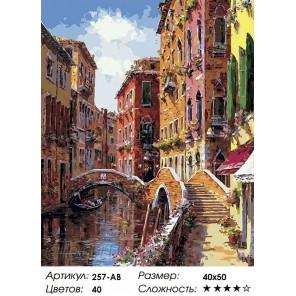 Мосты и каналы Венеции Раскраска картина по номерам на холсте Белоснежка