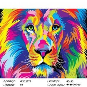 Количество цветов и сложность Разноцветный лев Раскраска картина по номерам на холсте