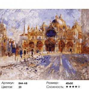 Количество цветов и сложность Площадь Сан-Марко Раскраска ( картина ) по номерам на холсте Белоснежка