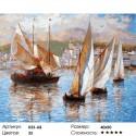 Количество цветов и сложность Морская прогулка по Италии Раскраска по номерам на холсте Белоснежка