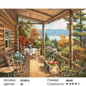 Количество цветов и сложность На веранде Раскраска картина по номерам на холсте
