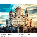 Храм Христа Спасителя Раскраска по номерам на холсте Menglei