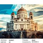 Количество цветов и сложность Храм Христа Спасителя Раскраска по номерам на холсте Menglei