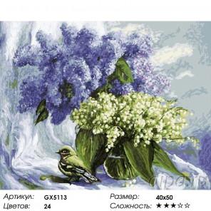 Количество цветов и сложность Майский букет Раскраска картина по номерам на холсте