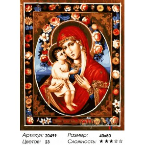 Федотьевская икона Божией матери Раскраска картина по номерам на холсте