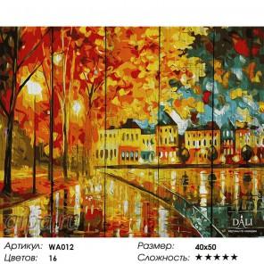Количество цветов и сложность Осеннее настроение Картина по номерам на дереве Dali