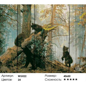 Утро в сосновом бору Картина по номерам на дереве Dali