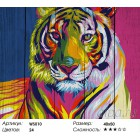 Количество цветов и сложность Тигр поп-арт Картина по номерам на дереве Dali
