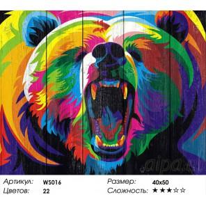 Медведь поп-арт Картина по номерам на дереве Dali