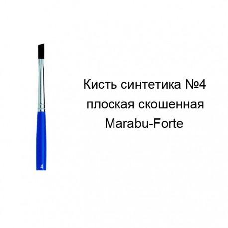 № 4 Forte скошенная плоская Кисть Marabu ( Марабу )