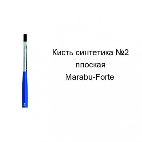 № 2 Forte плоская Кисть Marabu ( Марабу )