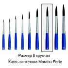 № 8 Forte круглая Кисть Marabu ( Марабу )