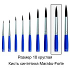 № 10 Forte круглая Кисть Marabu ( Марабу )