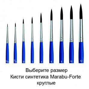 Forte круглые Кисти Marabu ( Марабу )