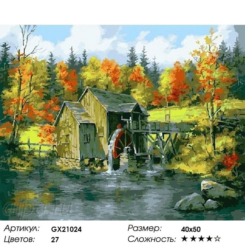 Раскраска по номерам Мельница в осеннем лесу картина 40х50 ...