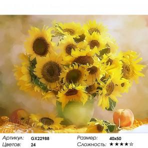 Количество цветов и сложность Желтый букет Раскраска картина по номерам на холсте