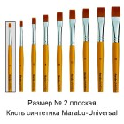 № 2 Universal плоская Кисть Marabu ( Марабу )