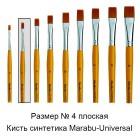 № 4 Universal плоская Кисть Marabu ( Марабу )