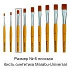 № 6 Universal плоская Кисть Marabu ( Марабу )