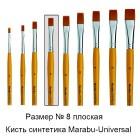 № 8 Universal плоская Кисть Marabu ( Марабу )