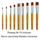 № 10 Universal плоская Кисть Marabu ( Марабу )
