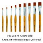 № 12 Universal плоская Кисть Marabu ( Марабу )