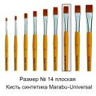 № 14 Universal плоская Кисть Marabu ( Марабу )