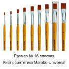 № 16 Universal плоская Кисть Marabu ( Марабу )