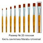 № 20 Universal плоская Кисть Marabu ( Марабу )