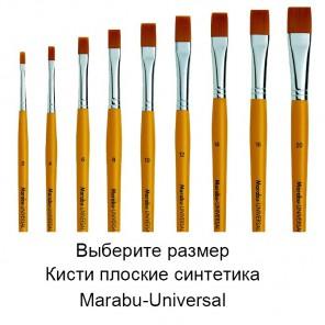 Universal плоские Кисти Marabu ( Марабу )