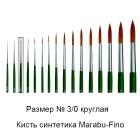 № 3/0 Fino круглая Кисть Marabu ( Марабу )