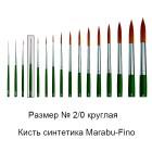 № 2/0 Fino круглая Кисть Marabu ( Марабу )