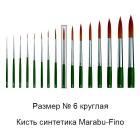 № 6 Fino круглая Кисть Marabu ( Марабу )