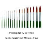 № 12 Fino круглая Кисть Marabu ( Марабу )