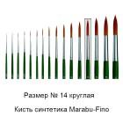 № 14 Fino круглая Кисть Marabu ( Марабу )