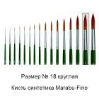 № 18 Fino круглая Кисть Marabu ( Марабу )