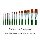 № 2 Fino плоская Кисть Marabu ( Марабу )